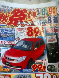 【画像】東海マツダ スーパーウイーク秋祭り