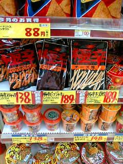 【写真】激辛スティックいかフライ、激辛ビーフジャーキー、激辛チーズ鱈等が並ぶ激辛コーナー