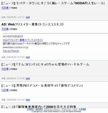 【画像】「Webクリエイター募集」のフィード広告