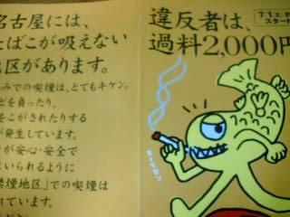 名古屋には、たばこが据えない地区があります。違反者は、過料2,000円。