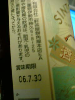【写真】賞味期限 2006-07-30