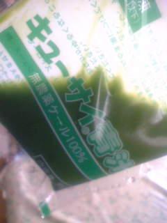 【写真】解凍させたキューサイ青汁