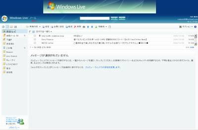 【キャプチャ】2006-10-13 現在のWindows Live メール画面