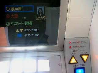 【写真】操作が分かり易い、証明写真を撮る機械の画面とボタン