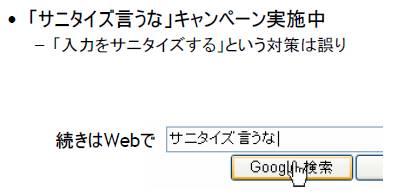 【スクリーンショット】「サニタイズ言うな」キャンペーン実施中 続きはWebで