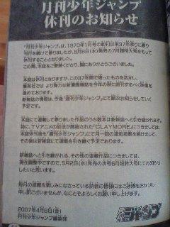 【写真】月刊少年ジャンプ休刊のお知らせ