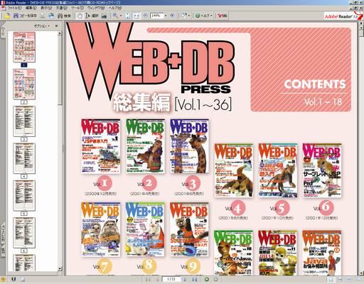 【スクリーンショット】付属CD-ROMは結構お目当ての記事が探し易い