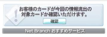 Net Branch おすすめサービス「お客様のカードが今回の情報漏洩の対象カードが確認いただけます」