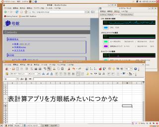 【スクリーンショット】Ubuntu 7.04 デスクトップ版