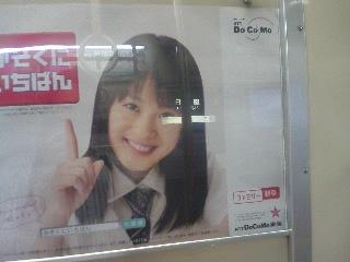 NTTドコモ「かぞくにいちばん」ポスター