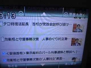 【スクリーンショット】ニュース一覧