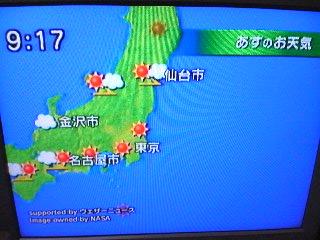 【スクリーンショット】本州の「あすのお天気」