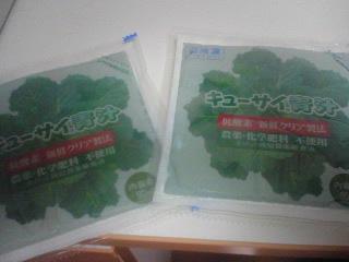 【写真】キューサイ青汁 新パッケージ
