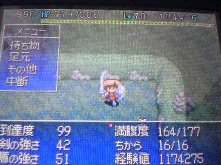 【スクリーンショット】99Fに到達