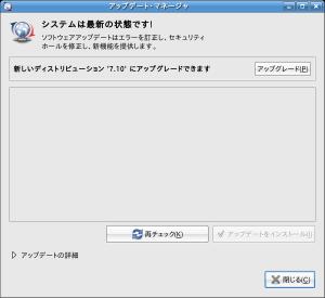 【スクリーンショット】アップデートマネージャ