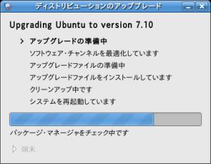 【スクリーンショット】アップグレードの準備、ソフトウェア・チャンネルの最適化などが自動で進む。