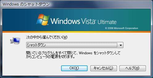 【スクリーンショット】Windowsのシャットダウンを選ぶメニュー