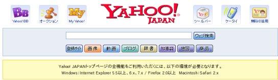 【スクリーンショット】Yahoo! JAPANトップページの全機能をご利用いただくには、以下の環境が必要となります。Windows:Internet Explorer 5.5以上、6.x、7.x / Firefox 2.0以上 Macintosh:Safari 2.x