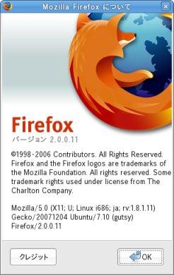 【スクリーンショット】Firefox バージョン2..0.0.11