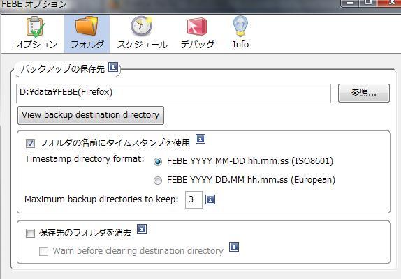 【スクリーンショット】FEBEの保存用フォルダを参照ボタンから設定
