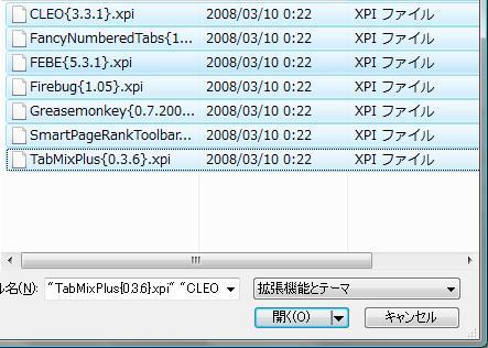 【スクリーンショット】パックに含める拡張機能を全部選択