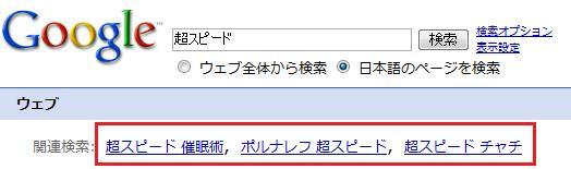 【スクリーンショット】関連検索:「ポルナレフ 超スピード」など