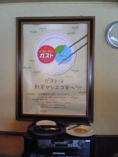 【写真】ガストは割箸からエコ箸へ