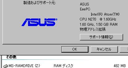 【スクリーンショット】0.5GBをRAMDISKとして割り当て