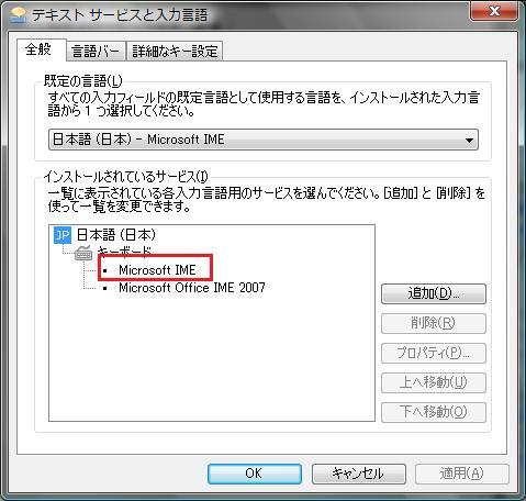 【スクリーンショット】Microsoft IMEを追加して適用する