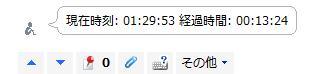 【スクリーンショット】show time on LDRを実行した様子
