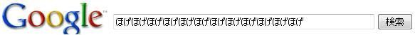 【スクリーンショット】「ほげほげほげほげほげほげほげほげほげほげほげほげ」で検索。検索ボックスが横に広がっている。