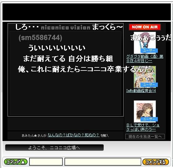 【スクリーンショット】チャット状態のニコニコ広場