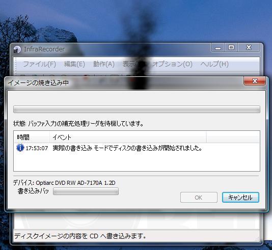 【スクリーンショット】CD-RにeeeUbuntuを焼いている間、煙が立ち昇る。