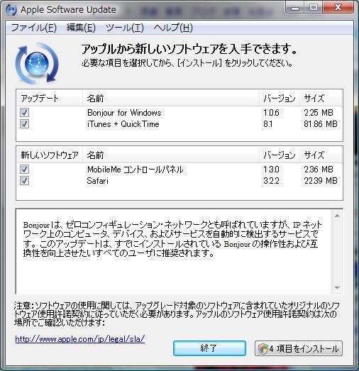 【スクリーンショット】iTunesのアップデートメニューでボンジュールとやらが一緒に表示される。