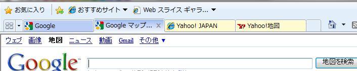 検索ポータルから地図サービスをクリックして開くと、それぞれのタブが色でグルーピングされる。