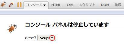 【スクリーンショット】Firebug 1.4.0b3にしたら、ボタン等の形状が変化した。