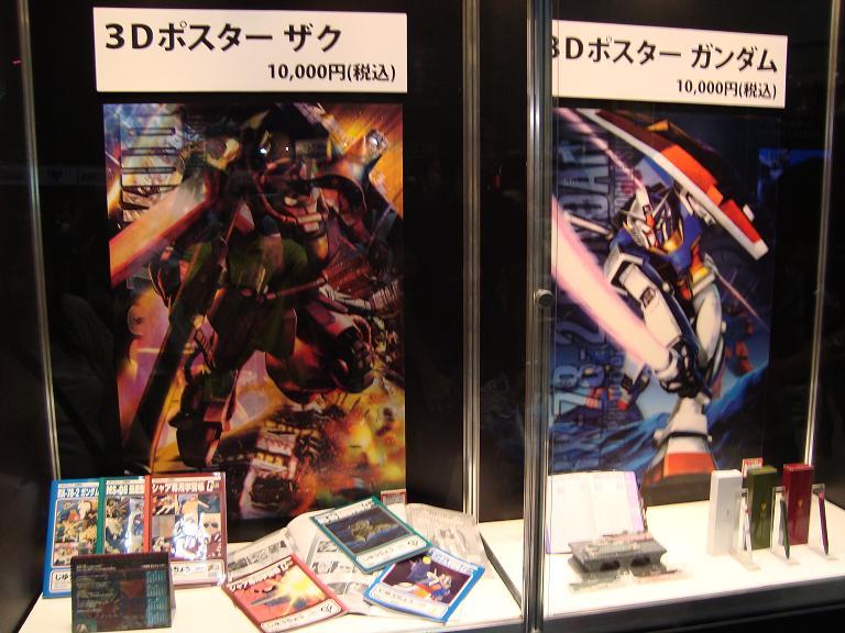 【写真】シャア専用ザクとガンダムの3Dポスター。1枚10,000円。