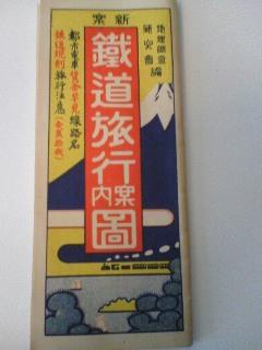 【写真】路線図の表紙。背景に富士山らしき山が描かれている。