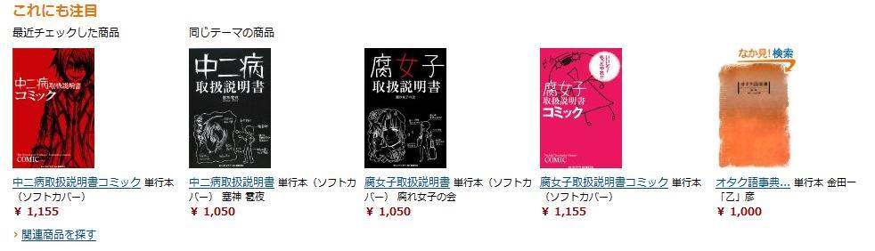 【スクリーンショット】アマゾンへアクセスすると薦められる本。『中二病取扱説明書 』『腐女子取扱説明書』『オタク語事典』などが並ぶ。