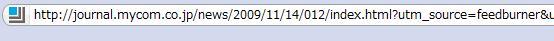 【スクリーンショット】記事URLの末尾にパラメータが追加されている。