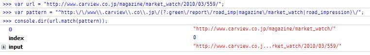 【スクリーンショット】括弧内のサブパターンが返されない。