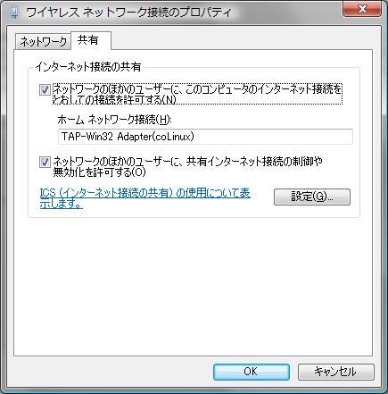 【スクリーンショット】メインのワイヤレースネットワークプロパティへの接続を許可