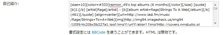 【スクリーンショット】自己紹介欄にコードをペースト