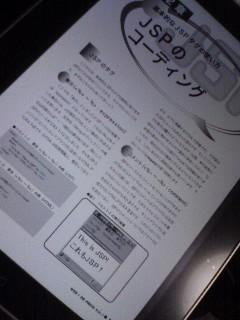 【スクリーンショット】iPadでWEB+DB PRESS vol.1を閲覧
