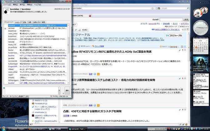 【スクリーンショット】クライアントウィンドウは画面端