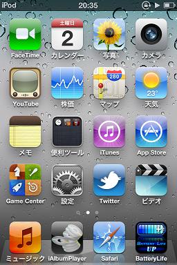 【スクリーンショット】ホーム画面