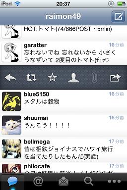 【スクリーンショット】使い易いTwitter for iPhone