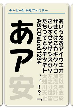 【スクリーンショット】丸っこいフォント見本を画面いっぱいに表示して眺めることが出来る。