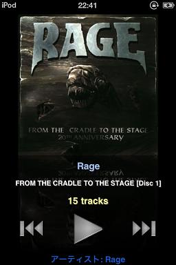 【スクリーンショット】iAlbumPlayerでアーティスト名Rageに限定してアルバムを再生する