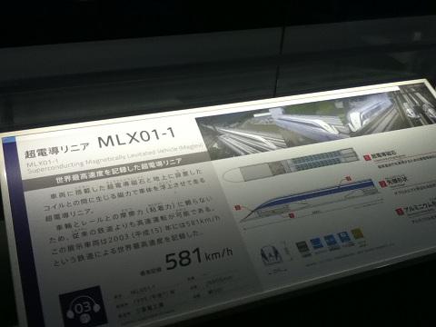【写真】「超伝導リニア」展示車両の前にある説明板。
